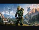 (日本語非公式字幕版) Halo Infinite ファーストキャンペーントレーラー【Xbox Games Showcase】