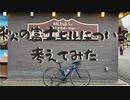 【もしかしたら物申してる】秋の富士ヒルについて考えてみた