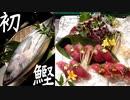 【握ってみた】寿司職人が送る初カツオの仕込みからタタキと握り寿司!