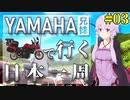 [VOICEROID車載] YAMAHA兄妹で行く日本一周 #03【バイク旅】