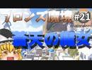 【オーバーウォッチ】シルバー目前!ブロンズ魔境 #021【ゆっくり実況】