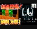 【実況】迫りくる恐怖…I.Q Maniaに挑戦! PART1【PSP】