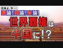 【討論】世界覇権は中国に!?[桜R2/7/25]