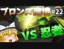 【オーバーウォッチ】魔女VS忍者!ブロンズ魔境 #022【ゆっくり実況】