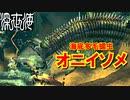 【中ボス】100tの重さに耐える超深海エビの生存戦略【深世海】part3