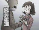 2999年のゲームキッズ 2章「出会ったころ」