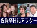 【夜桜亭日記 #120after】水島総が視聴者の御質問に答えます![桜R2/7/25]