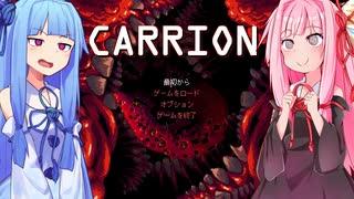 琴葉茜は怪物、生存者が敵の逆ホラーゲーム #1【CARRION】