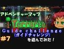 [Terraria] v1.3でアドベンチャーマップ(Guide challenge)#7 [ゆっくり実況]