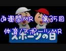 【#ゐ週間MR】体育/スポーツMR【Vol.35】(修正前)