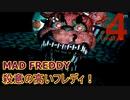 殺意の高い熊『MAD FRREDY』【Five Nights at Freddy's 4】