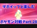 【ポケモン剣盾】マホイップと楽しむポケモン対戦Part.28【シングル:積みエース】