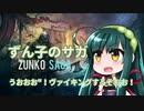 【CK2】ずん子のサガ #1