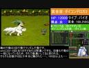 メタルマックス3 ほぼナースソロ縛り 第二十六話「悪夢!ダイコンデロガ2」