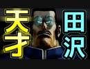 【実況】魁!!男塾 ~日本よ、これが男である!~【第五回】【すとろんぐ】