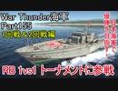【War Thunder海軍】こっちの海戦の時間だ Part155 RB 1vs1 トーナメントに参戦【生声実況・日本海軍】