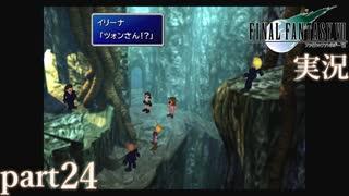【FF7】あの頃やりたかった FINAL FANTASY VII を実況プレイ part24【実況】