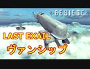 【Besiege】LAST EXILE ヴァンシップ