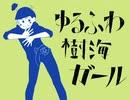 【おそ松さん人力】ゆるふわi樹海iガール【カラ松】