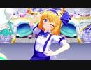 【東方MMD】アリス「お願い!シンデレラ」