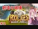 転がる茜のメイク&ブレイク!【Rock of Ages Make&Break】