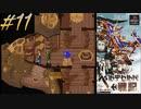 【レトロゲー実況】空にロマンを求めて【ベルデセルバ戦記〜翼の勲章〜】part11