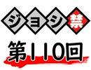 津田健次郎・大河元気のジョシ禁ラジオ!! 第110回!!【おまけ付き有料版/会員無料】