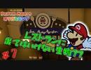 もはやゴキブリのクリボー 「ペーパーマリオオリガミキング」 #7