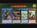 【遊戯王ADS】LL鉄獣戦線