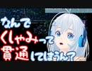 くしゃみをするがミュートに失敗してしまった電脳少女シロ
