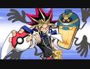 ポケモンマスターを目指す決闘者たち