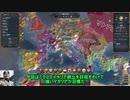 【EU4】ドゥーチェが来る 01 【ゆっくり実況】