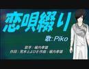 【PIKO】恋唄綴り【カバー曲】