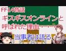 【FF14】懐古厨が語る昔話【ゆっくり実況】