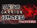 【実況】閲覧注意!逆ホラーゲーム CARRION