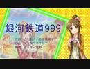 【人力VOCALOID】高森藍子 銀河鉄道999