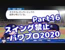 【VOICEROID実況】スイング禁止縛りでマイライフ【Part16】【パワプロ2020】(みずと)