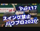 【VOICEROID実況】スイング禁止縛りでマイライフ【Part17】【パワプロ2020】(みずと)
