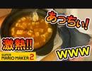 【実況】 激熱湯豆腐を15秒毎に食べながらみんなでバトルをやってみたw スーパーマリオメーカー2
