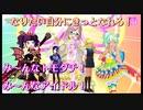 【3人娘】プリパラ オールアイドルパーフェクトステージ ~なりたい自分にきっとなれる!~【実況】