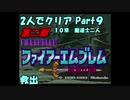【FE紋章ニ部】2人でクリアPart9【ゆっくり実況】