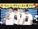 ガーリィレコードチャンネル裏アカ【生放送アーカイブ】7月24日分