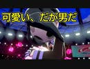 【佐倉優希さんごめんなさい】初代レイセンが挑むポケモンシールド 第10話【ゆっくり実況プレイ】
