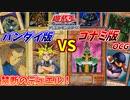 【遊戯王】バンダイ版とコナミ版(OCG)で戦ったら面白すぎたwww【新旧カード対決!】