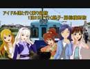 アイドル達と行く途中下車の旅 1泊2日で行く銚子・房総横断旅 part3終