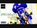 【 音街ウナ 】 メランコリック 【 MMD & カバー 】(期間限定公開~8月7日頃削除予定)