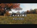 【WoT】 noobのごちゃまぜ戦記 Part105【カノーネンヤークトパンツァー】