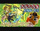 【モンスト実況】支配の邪鉱神 オリハルコン 初降臨!【超絶・初日】