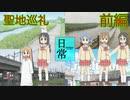【聖地巡礼】アニメ『日常』〜日常の日常へ〜 前編