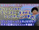 【シュートの科学】フリースローを決める3つのポイント~その1~ギネス記録はなんとxx本連続!!